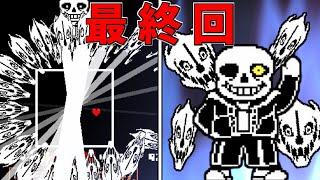 【Undertale】最終回 サンズと世界の終末【ゆっくり実況】