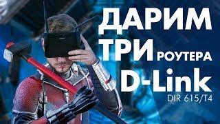 d-LINK DIR-615/T4  обзор роутера от 27.ua