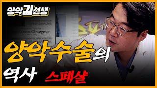 양악수술, 한국이 제일 잘하는 이유 #양악의 역사