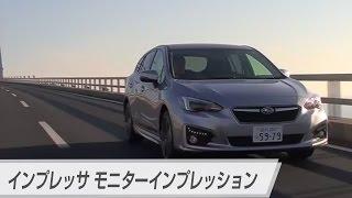インプレッサ モニターインプレッション(河口まなぶ&藤島知子)