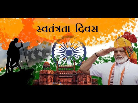 India's 74th  Independence Day Celebrations – PM's address t