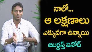 Jabardasth Vinod Talk about Lady Get ups  Imprtance  Jabardasth Lady Get ups  Aone Celebrity
