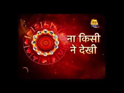 Chaal Chakra: Daily Horoscope   December 1, 2017  10 AM