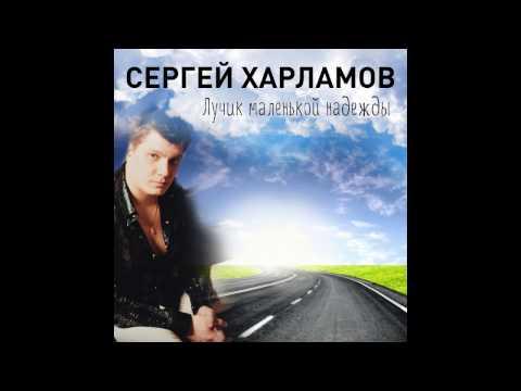 Сергей Харламов - Лучик маленькой надежды