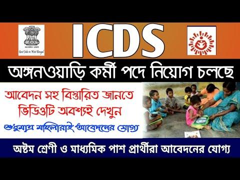আবারও রাজ্যে ICDS কর্মী নিয়োগ | Anganwadi Worker & Helper Recruitment 2018 | West Bengal Govt Job