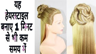 Easy girl hairstyle | party hairstyle | hair style girl | new hairstyle