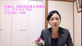 あなたは相続のダメージから守ります!~ 和歌山市の西田司法書士事務所...