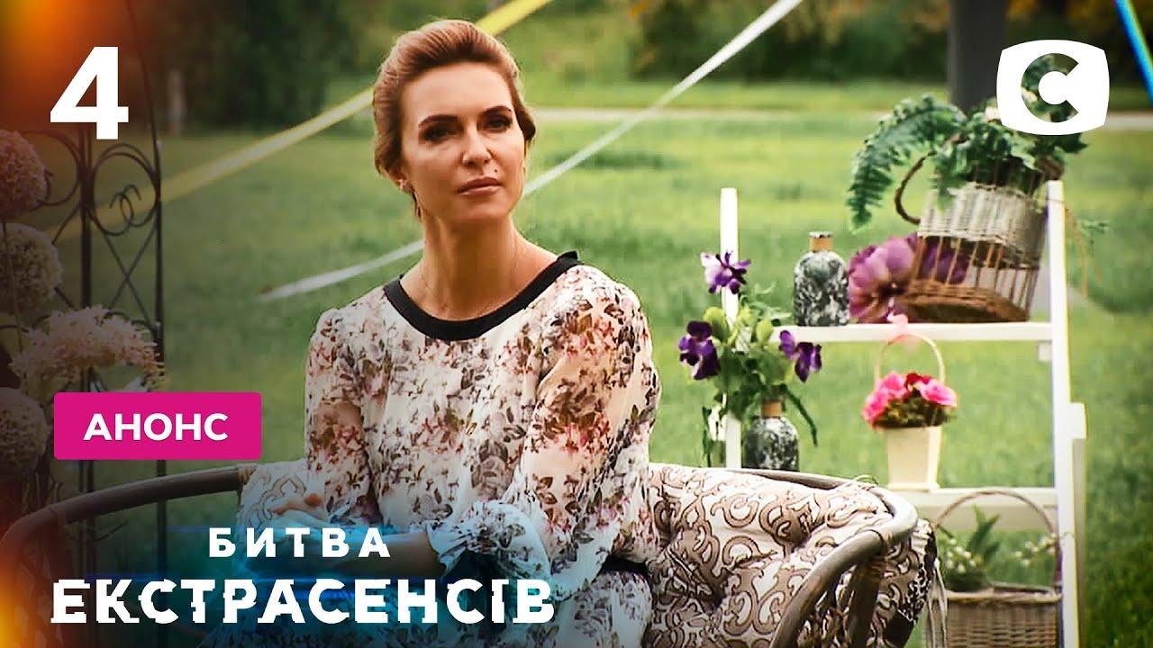 Какую тайну раскроет Марина Боржемская? – Битва экстрасенсов 21. Смотрите 17 октября на СТБ
