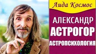 Астропсихология. Основатель формулы души Александр Астрогор