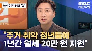 """[뉴스외전 경제 '쏙'] """"주거 취약 청년들에…"""