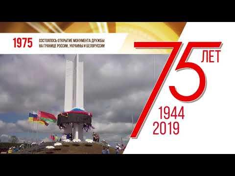 75-летию Брянской области посвящается... Монумент Дружбы 1975
