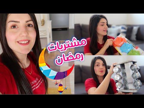 تجهيزات رمضان 2021 تسوقو معي🛒 + ديكور جديد لمدخل البيت - Nour TV