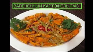 Картофель сладкий ЯМС/Батат/ запечённый в духовке