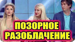 ДОМ 2 СВЕЖИЕ НОВОСТИ раньше эфира! 1 августа 2018 (1.08.2018)