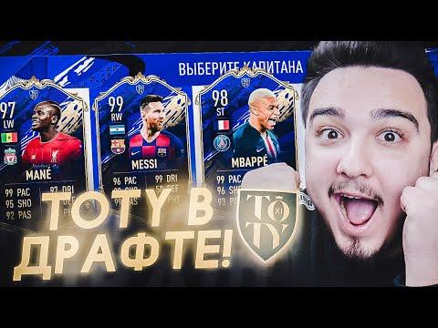 ПЕРВЫЙ ТОТИ ФУТ ДРАФТ В FIFA 20   TOTY MESSI 99, MBAPPE 98, MANE 97