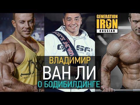 Владимир Ван Ли о бодибилдинге, питании и личностях в спорте