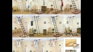Монтаж Чердачной лестницы  OMAN (ОМАН) Nozycowe (Ножичная) .(Видео помогает разобраться в представленных моделях лестниц их конструкции , материалах и типах открывани..., 2014-05-01T10:51:00.000Z)