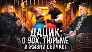 Дацик о тюрьме и «блатных» из 90-х и жизни сейчас / Коваленко vs Дацик бой!