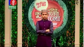 Pusty Quran Er Alo | BanglaVision Ramadan Program | 2018