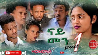 HDMONA - Part 1 - ናይ መን? ብ ኣሮን ሲንጣቅ Nay Men by Aron Fshatsion - New Eritrean Series movie 2019