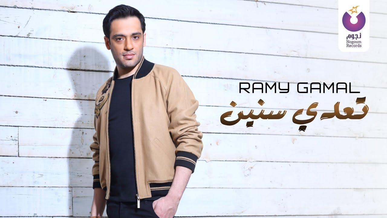 Ramy Gamal - Te'ady Seneen (Official Lyrics Video) | (رامي جمال – تعدي سنين (2013
