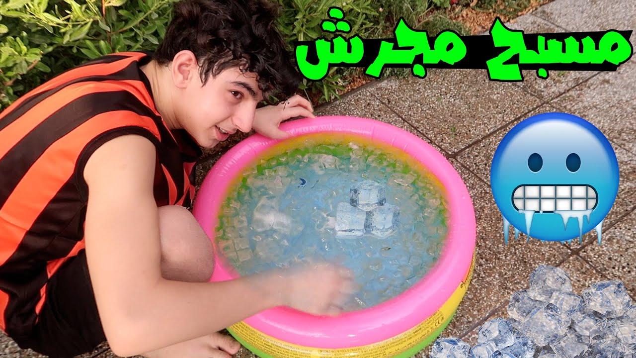 اشتريت اصغر مسبح بالعالم !? 😲 #تحديات صيفية بالمسبح #حسنين ماهر