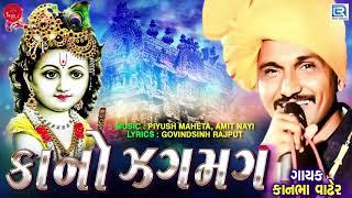 Kano Jagmag Janmashtami Special Song New Gujarati Song 2019 Kanbha Vadher