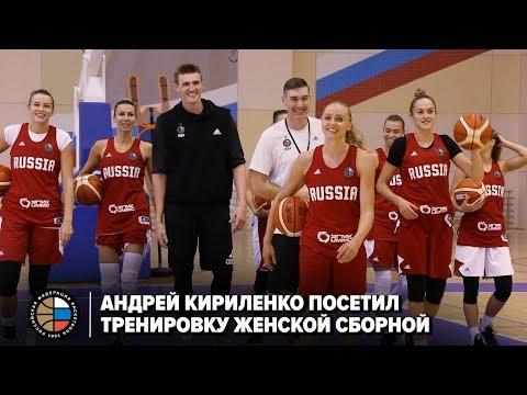 Андрей Кириленко посетил тренировку женской сборной России
