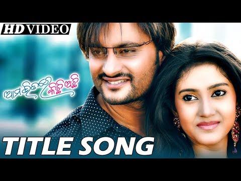 Love Song- AAMA BHITARE KICHHI ACHHI KI    AAMA BHITARE KICHHI ACHHI    Sarthak Music