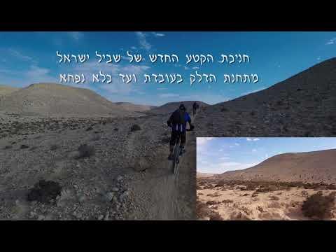 שביל ישראל באופניים היום הראשון 05 12 2017
