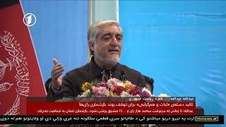 Afghanistan Dari News. 10.11.2019 خبرهای شامگاهی افغانستان