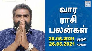 weekly-horoscope-20-05-2021-to-26-05-2021-vara-rasi-palan-hindu-tamil-thisai