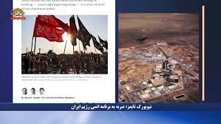 نیویورک تایمز : ضربه به برنامه اتمی رژیم ایران