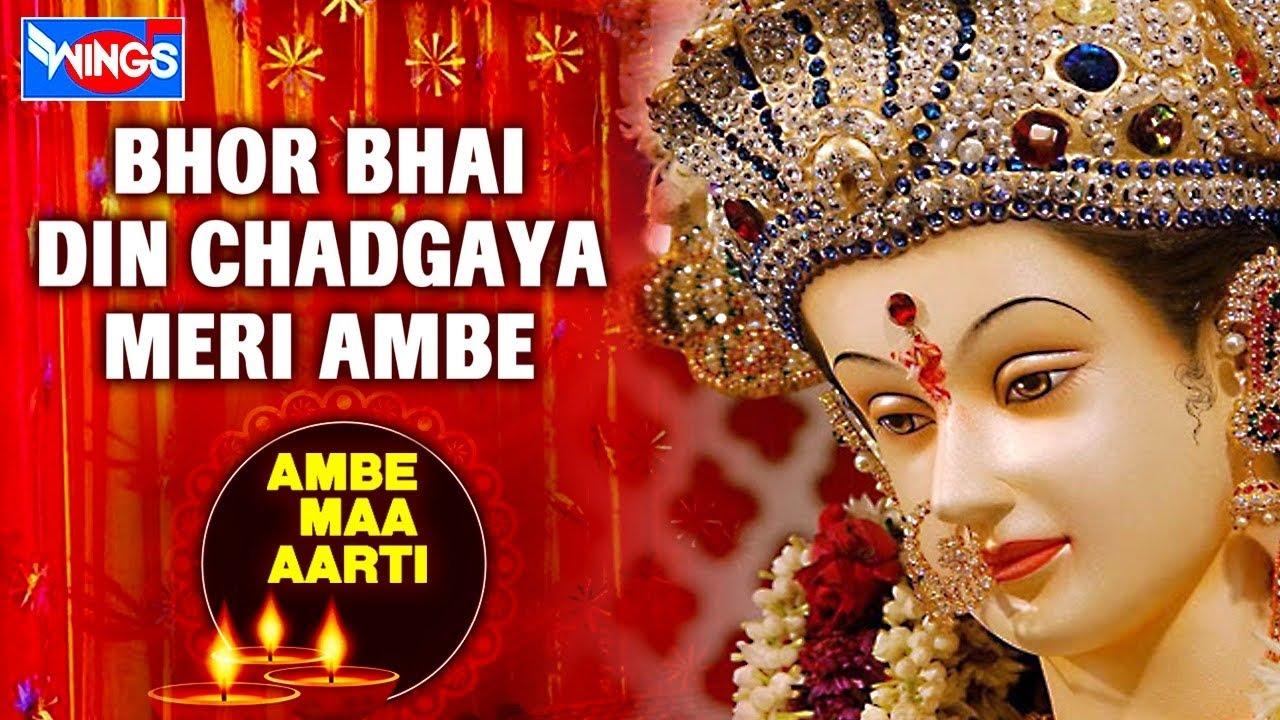 Bhor Bhai Din Chad Gaya Meri Ambe - भोर भई दिन चढ़ गया मेरी अंबे - Ambe Maa Aarti : Mata Ki Aarti