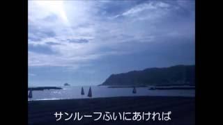 オリジナルアルバム 「 Sing a Song Always 」収録 SunShine今年の夏 Bu...