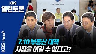 [KBS열린토론] 흔들리는 부동산 시장, 해법은 없는가?/ 정준희, 이강훈, 이태경, 두성규, 안명숙 (200714)