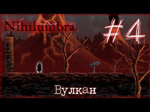 Nihilumbra #4 - Вулкан