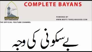 Be Sukooni ki Waja ,Dili Sukoon,Tension ka Ilaj  by Mufti Tariq Masood