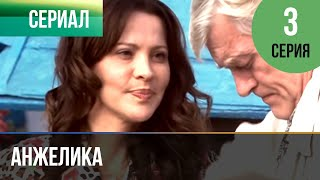 ▶️ Анжелика 3 серия | Сериал / 2010 / Мелодрама