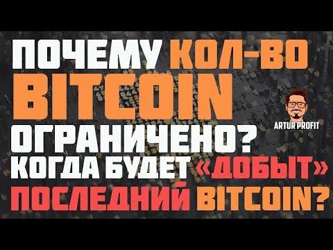 Почему количество #Bitcoin ограничено? Когда будет