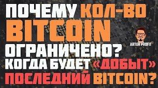"""Почему количество #Bitcoin ограничено? Когда будет """"добыт"""" последний Bitcoin? / #ArturProfit"""
