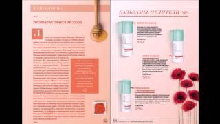sezonniu katalog kosmetiki mirra leto 2015(, 2015-05-30T17:08:21.000Z)