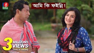 বিয়া করবাম আমি, আমারে গোসল করায়া দেয়না ক্যারে- মোশাররফ করিম! | Bibaho Hobe | Banglavision Drama