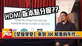 【星級學堂】來到 4K解像的年代各 HDMI 版本又有什麼分別呢???