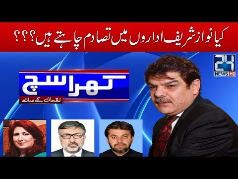 Khara Such With Mubasher Lucman  - 19 July 2017 - 24  News HD