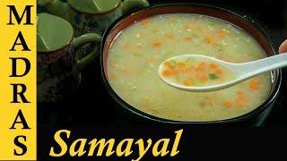 Vegetable Soup Recipe in Tamil   Veg Soup in Tamil   Soup Recipes in Tamil