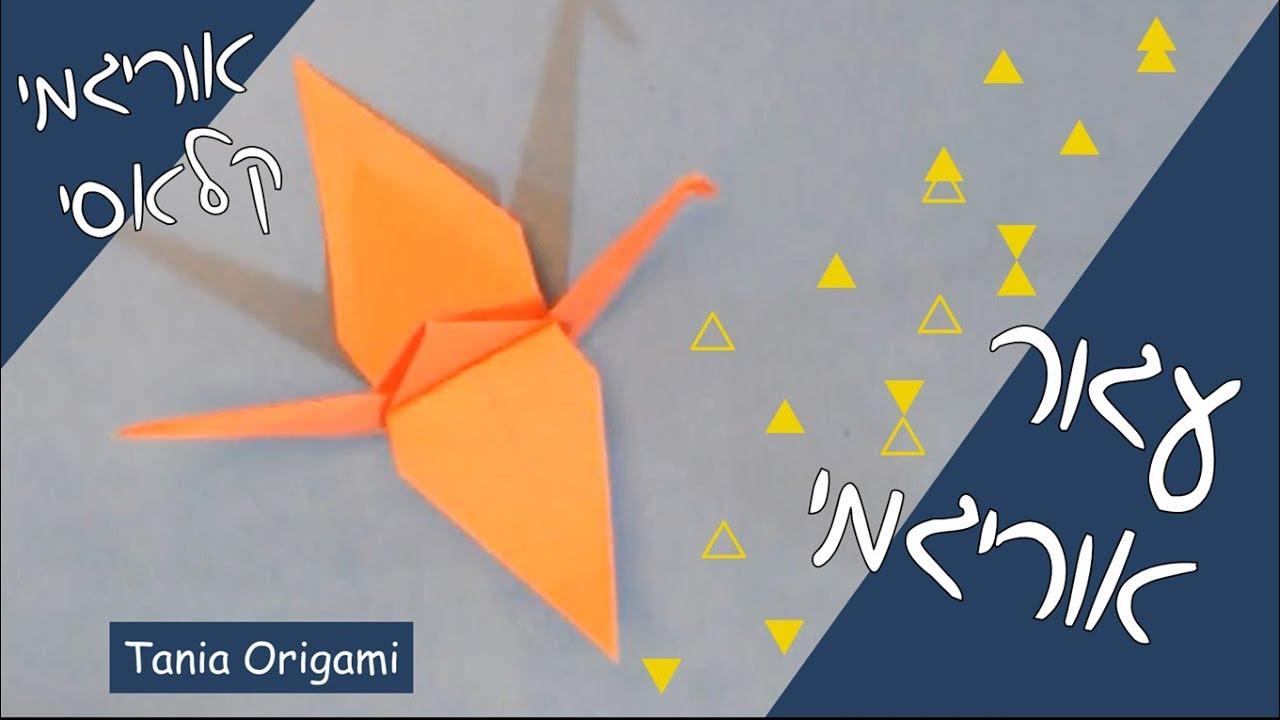 איך לקפל ציפור אוריגמי - עגור אוריגמי