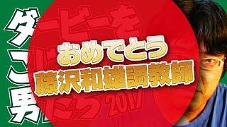 【おめでとう 藤沢和雄調教師】【2017日本ダービー】 ダービーという悲願……「ダービーをこじらせた男たち」