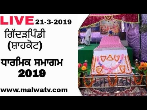 GIDDERPINDI (Shahkot) DHARMIK SAMAGAM - [21-Mar-2019] || LIVE STREAMED VIDEO