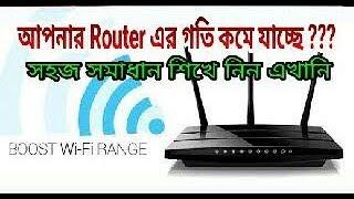 How to increase your wifi speed    কি ভাবে আপনার wifi এর গতি বাড়াবেন     BD Twist